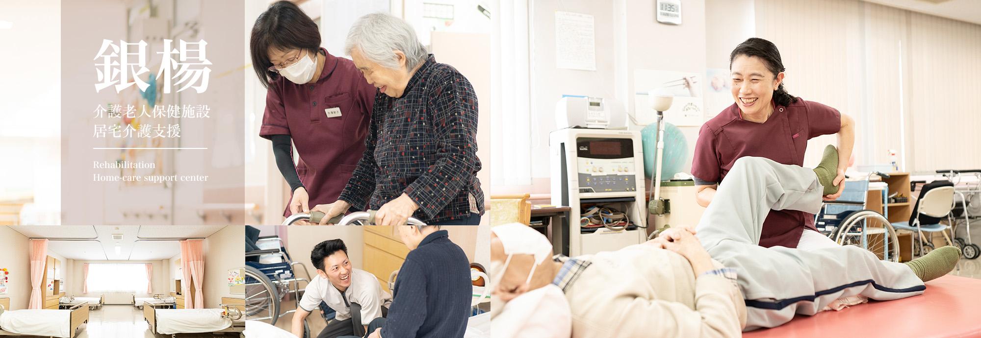銀楊 ⽼⼈保健施設 居宅介護⽀援