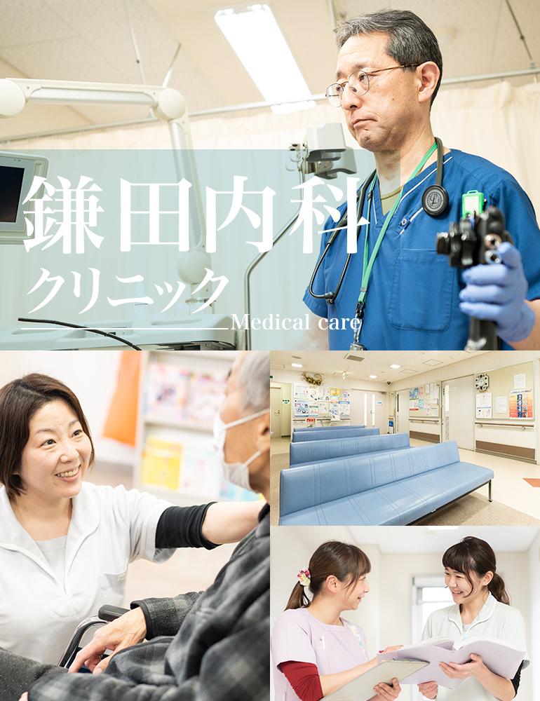 鎌⽥内科クリニック